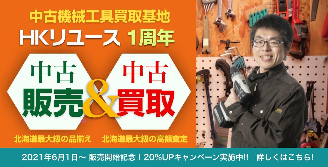 中古機械工具買取基地/HKリユース/中古販売&中古買取/北海道最大級の品揃え/北海道最大級の高額査定