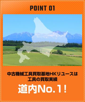 北海道トップクラス
