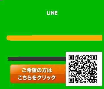 LINE 簡単買取査定 QRコードを読み取って友達追加してね 24時間受付中 返信が遅くなる場合もございます。