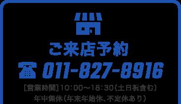 ご来店予約 TEL:011-827-8916