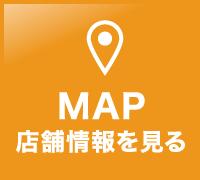 MAP 店舗情報をみる
