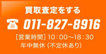 買取査定をする tel:011-827-8916
