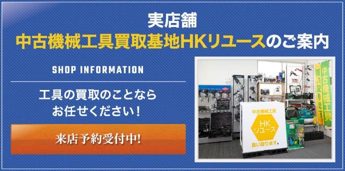 実店舗中古機械工具買取基地HKリユースのご案内 工具の買取のことならお任せください!来店予約受付中!