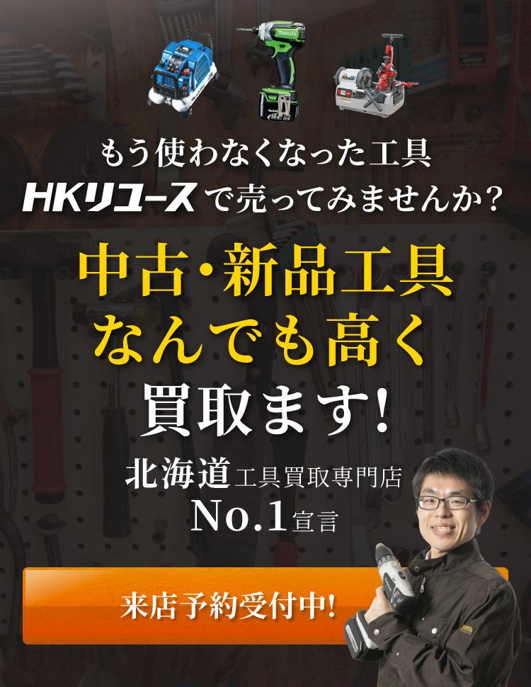 もう使わなくなった工具,HKリユースで売ってみませんか?来店予約受付中!