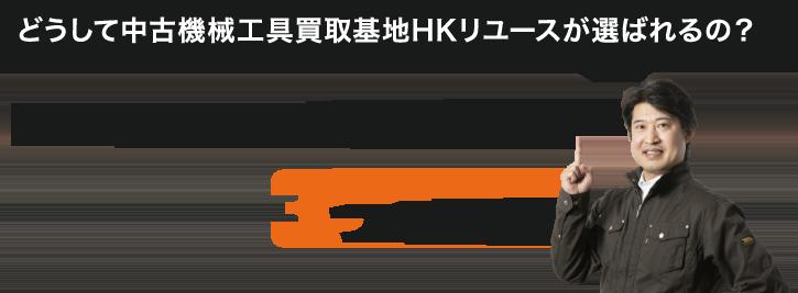 どうして中古機械工具買取基地HKリユースが選ばれるの?HKリユースが選ばれる3つの理由