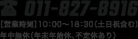 011-827-8916