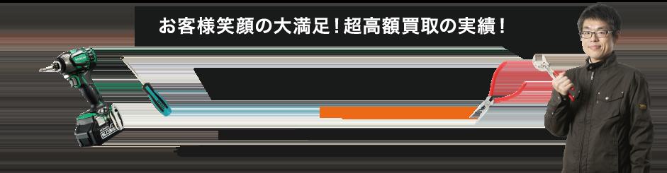 お客様笑顔の大満足!超高額買取の実績!よくあるご質問 HKリユースによく寄せられるご質問集です。その他、ご不明な点があればお気軽にお問い合わせください。